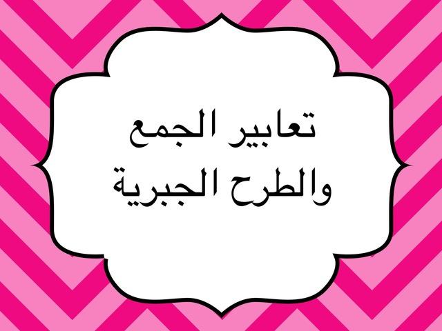 التعبير الجبري by Aqeela Saleh Salman