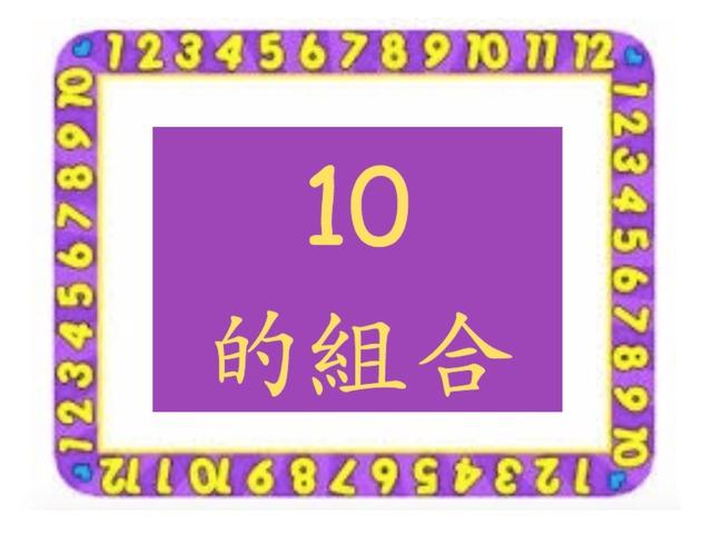 10的組合 by Primary Year 2 Admin