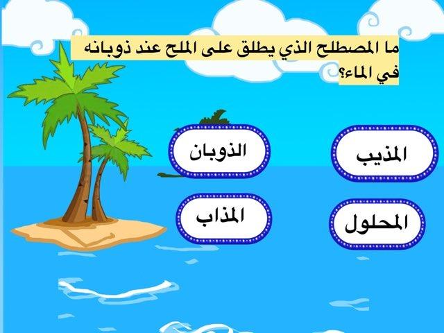 الذوبان ٢ by asmaa hassan