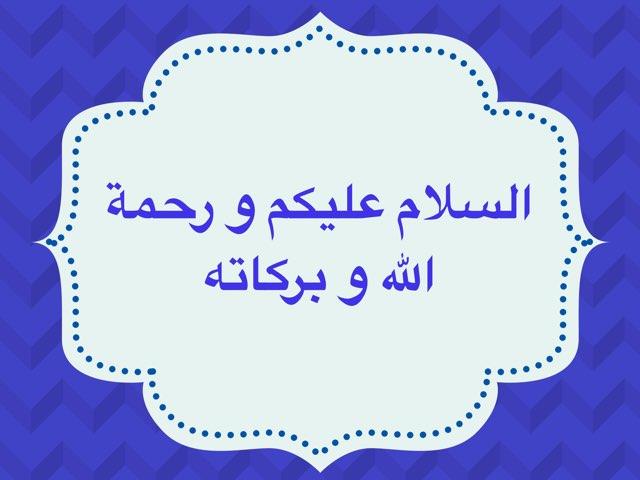 الوحدة السادسة الخلفاء الراشدون الأول متوسط by Doaa Mohammed