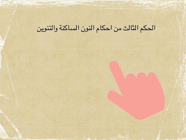 لعبة 58 by hassah hassah