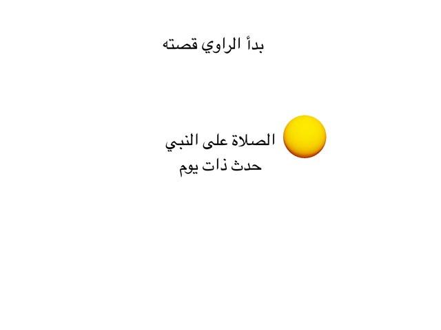 أم السعف والليف by Mashael Alhenzab