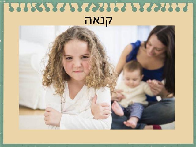 קנאה רבקה by מיתל ירושלים