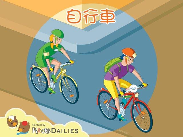 騎自行車的注意事項 by Kids Dailies