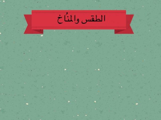 الطقس والمناخ  by خالد المغربي