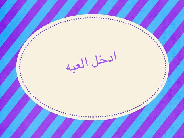 الهندسه: و الزواياه و المضلعات by Abu Aboud