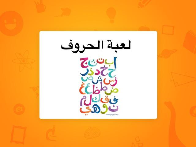 لعبة الحروف السلمانية by Teacher Haya Althawadi