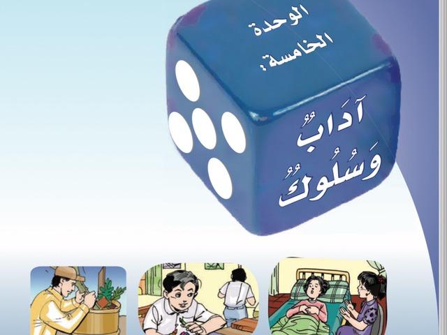 إماطة الاذى عن الطريق by حنان الغامدي