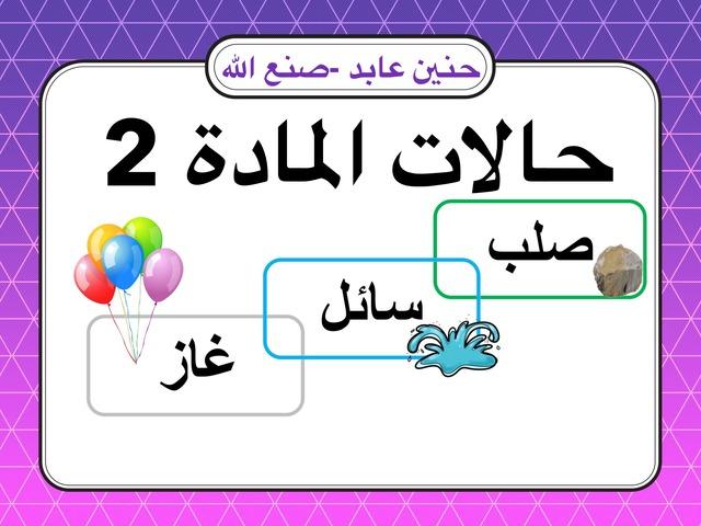 حالات المادة  2 by Hanen Sanallah