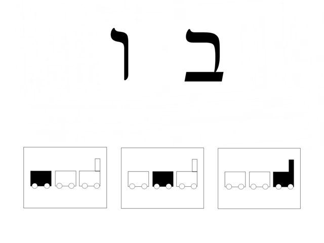 זיהוי הצליל ב-ו by Talia Menahem