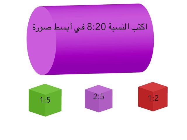النسب ١ by هاجر عبد الله