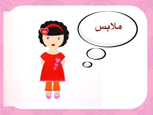 الملابس بالعربية by ليال  مردي