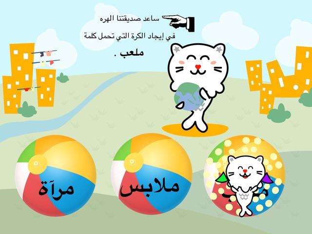ملعب مرآة ملابس  by Sara Alowehan
