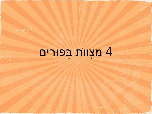 4 מצוות בפורים by Ofra Guy