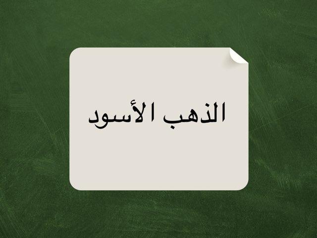 لعبة 66 by Ashwaq Alazmi