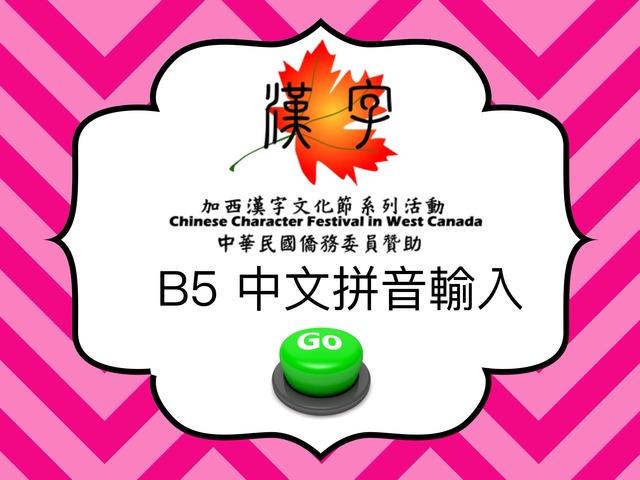 B5 中文拼音輸入 by Union Mandarin 克
