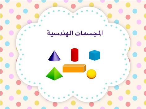 #رياضيات by abeer mohsen