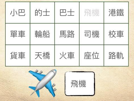 雙字詞測驗1 by lokjun caritas