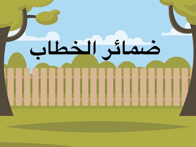 ضمائر الخطاب by Zainab Alkulaifi