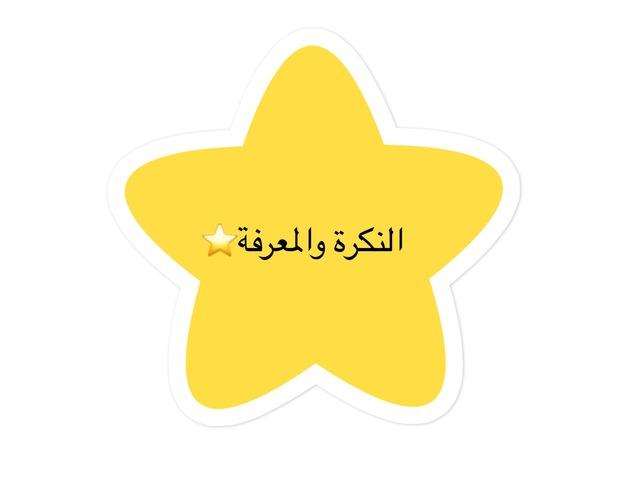 النكرة والمعرفه by دانه المقاطي
