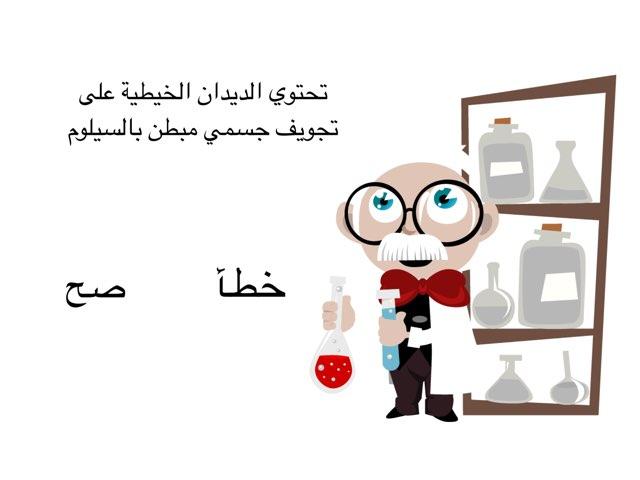 ديدان خيطية  by Shaimaa Mohammed