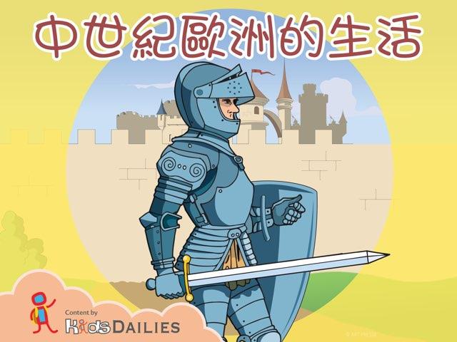 中世紀歐洲的生活 by Kids Dailies