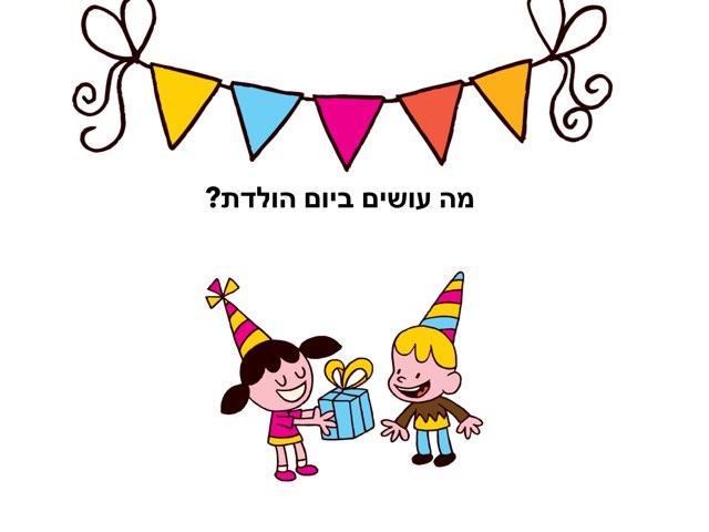 מה עושים ביום הולדת? by מירית בכר