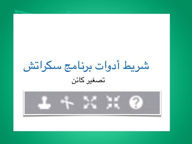 الحركه في سكراتش by Salma Salama