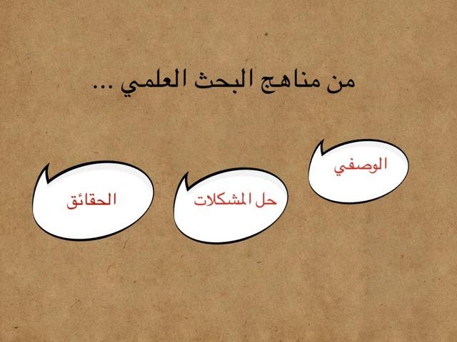 مناهج البحث by Faizah Alsolami