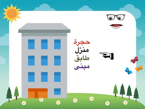 الوحدات التعبيرية  by Nagat Aljohni