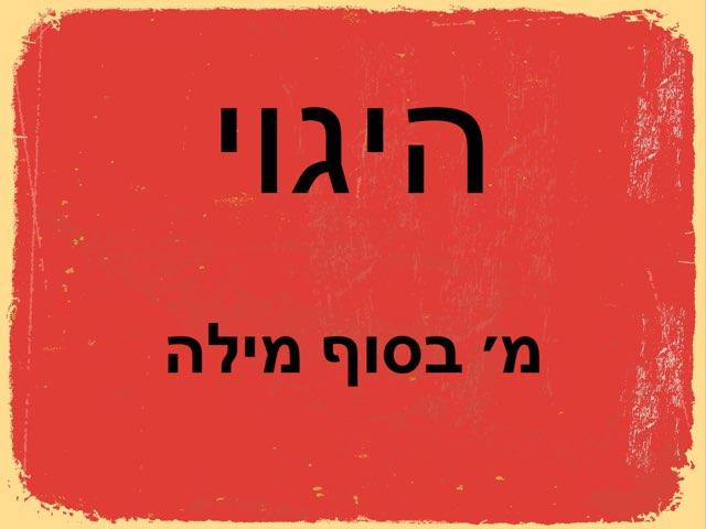 היגוי - מ בסוף מילה by Hen Kalimian