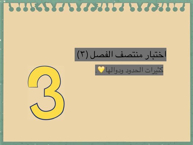 اختبار منتصف الفصل ٣  by noorwahab