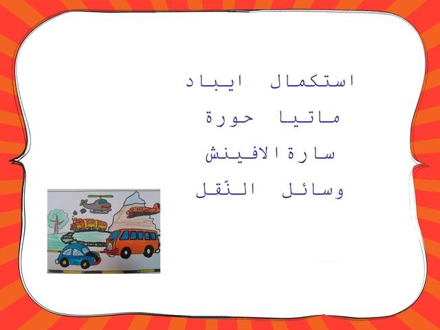 وسائل النقل by sara abu gragra
