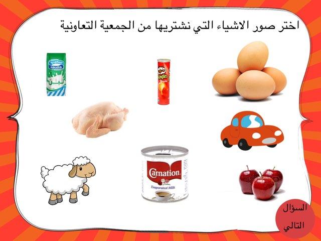 مفهوم الجمعية by Anayed Alsaeed