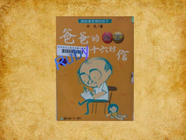 50124ruby by 辛亥樂園 數位學習