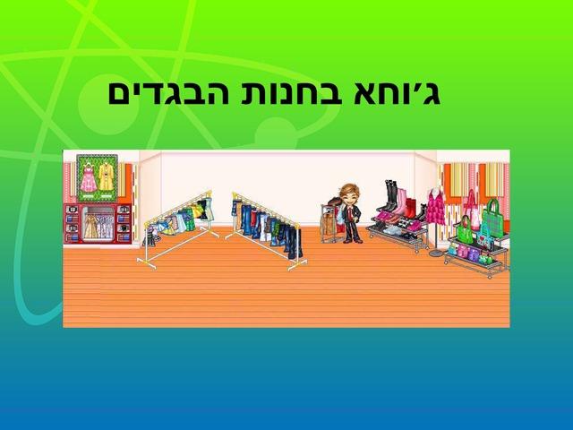 ג׳וחא בחנות הבגדים by Nasren Naser