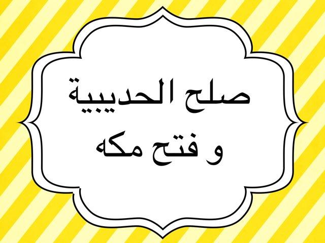 صلح الحديبيه و فتح مكه by Dosha Dosh