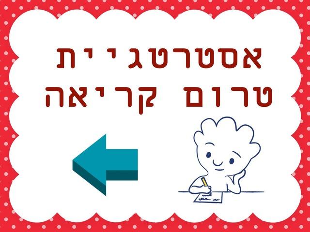 אסטרטגיית טרום קריאה by Adi Ohad