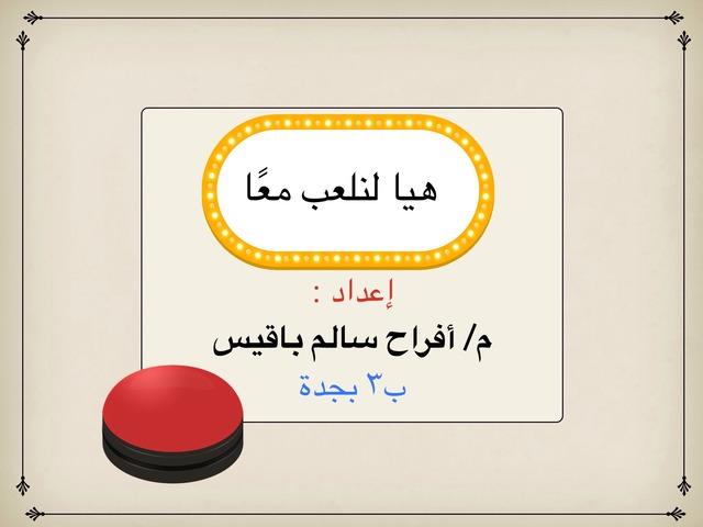 أسلوب التعجب الإيثار  by أفراح