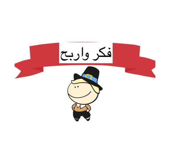 التكيف٢ by lola lali