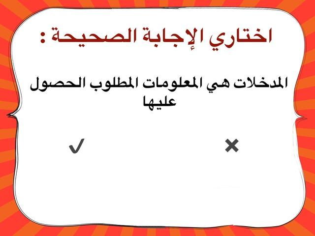ثاني عشر الإسبوع الثالث by Shahad Almwaizry