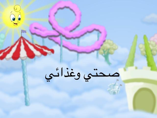 أ/ نادية القحطاني (الوحدة السادسة ) by أ/ناديه القحطاني