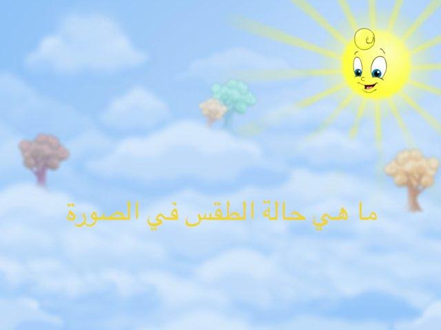 الطقس by Hanan N
