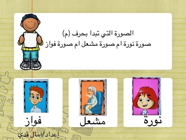 لعبة حرف (م) by AMAL GADE