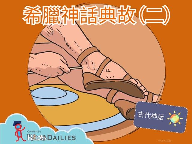 希臘神話典故(二) by Kids Dailies