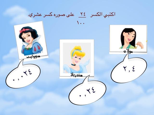 كسور عشريه  by جوهرة العلياني