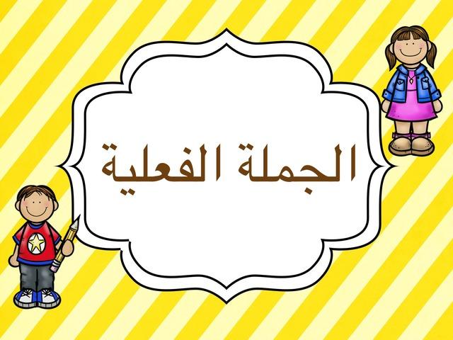 الجملة الفعلية by ساره الغيثي