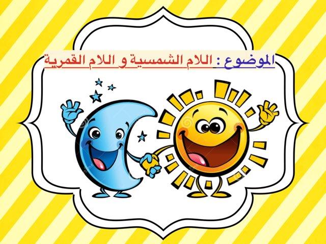 اللام الشمسية و اللام القمرية by Rayame Al