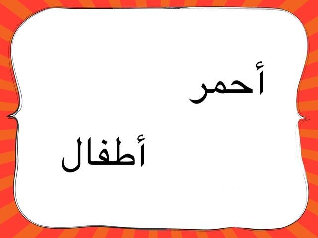 خبرة روضتي تجريد by Rawan Alenzi