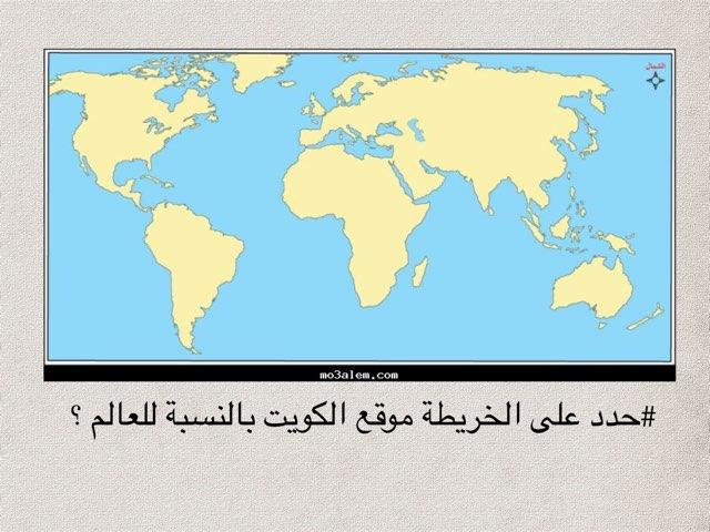 لعبة الخريطة by Anwaar Al